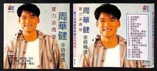 Taiwan Wakin Emil Chau Zhou Hua Jian On Cover Rare Singapore CD FCS7742