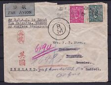 La Chine 1944 Registered airmail cover kutien to go by BOAC to Egypt via India RARE