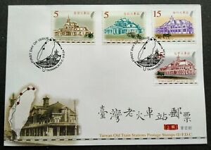 2004 Taiwan Transport Old Train Railway Stations Stamps FDC 台湾老火车站邮票首日封