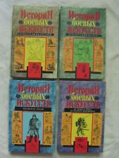 History of martial arts in 4 volumes. in russian. 1997 Full set. Hardcover.