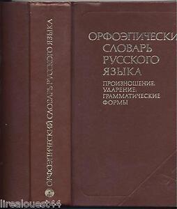 орфографический словарь русского языка Dictionnaire orthoépique russe 1983