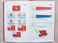 NAVY of the USSR: Шлюпочная СИГНАЛЬНАЯ Книга ВМФ Boats SIGNALS Illustrated Book
