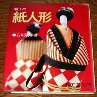 Japanese Washi Kimono Ningyo - Paper Doll Book 10 Old 02