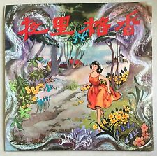 Sealed Chinese Oldies Euyang Fei Ying Dreamland 歐陽飛鶯 香格里拉 天使唱片 Angel LP 3AE 122