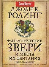 Гарри Поттер Harry Potter Fantastic Beasts & Where Find Them Book Russian РОСМЭН