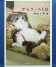 How to Make Needle Felt Realistic Cats /Japanese Handmade Craft Book Brand New!
