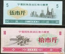 P.R.China 1984 Ninxia Province Rice Coupon 2pc