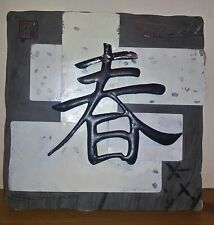 "Japanese Kanji Spring Aluminum Wall Plaque (8.5"" x 8.5"") Gray D4389"