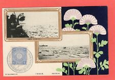 More details for russo japanese war tadong taedong river korea china pc naval postmark ref t125