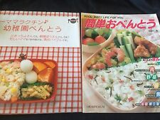 Children Easy Bento Cooking Recipe Books Lot of 2 Japanese Books  / お弁当 レシピ 簡単