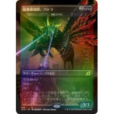 FOIL JAPANESE BATTRA, DARK DESTROYER (DIRGE BAT)(GODZILLA) Ikoria IKO Magic MTG