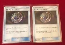 Set Of 2 Pokemon Card Sun & Moon SM8b B119 Mysterious Treasure GX Ultra Shiny