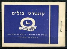 ISRAEL COMPLETE UNEXPLODED BOOKLET BALE #B8b PRISTINE--BALE VALUE $30.00