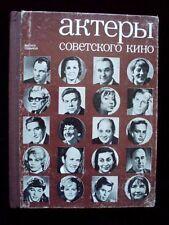 '71 Актеры Советского Кино SOVIET Movie Actors #7 Oktyori Kino USSR Film RUSSIAN