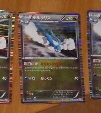 POKEMON JAPANESE RARE CARD HOLO CARTE 036/050 ALTARIA R BW5 1ED JAPAN **