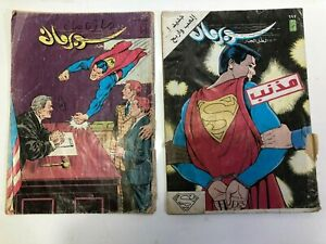 Superman سوبر مان Arabic Comics Original Magazine Lot 2