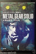 JAPAN Novel: Metal Gear Solid