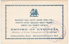Ethiopia: 1949, 8th Anniv. of the Liberation of Ethiopia, Presentation Card FDI
