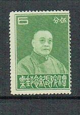 China 1933 5 C verde tan Yen-Kai Sello Conmemorativo Menta montado