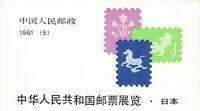 VR CHINA - Markenheftchen 1981 (5) - Bfm-Ausst. - gestempelt Peking 29.04.81