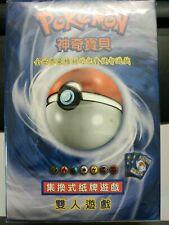 Pokemon Chinese 1st Base Set 2 Player Starter Theme Deck Factory Sealed Red Logo