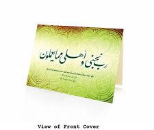 Dua of Prophet Lot. Quran 26:169. Blank Islamic Greeting Card. Box of TEN CARDS