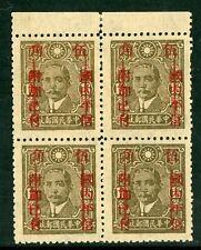 China 1942 Kiangsi 50¢ Wartime OP on 16¢ DPP Block Q854 ⭐⭐⭐⭐⭐