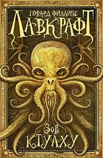 The Call of Cthulhu by H.P. Lovecraft NEW Book on Russian Лавкрафт Зов Ктулху