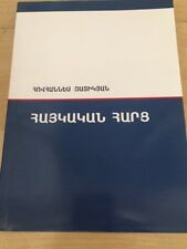 Հայկական Հարց/ Haykakan Harc- Հովհաննես Զատիկյան; Armenian Question- H. Zatikyan