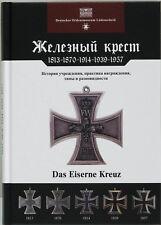 Iron Cross 1813-1957_History Practice Types Varieties_Железный крест Й Ниммергут