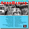 KINOSHLYAGER - PESNI IZ KINO RUSSIAN SOVIET MOVIE SOUNDTRACKS BRAND NEW 2CD SET