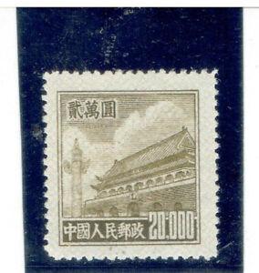 CHINA 1951 Tien An Men (5th Print) $20,000 MNG CV $10.50