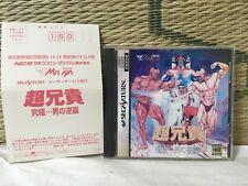 Cho Aniki Kyukyoku w/reg card Sega Saturn SS Japan Game Very Good- Condition!