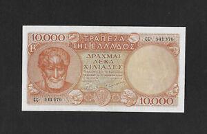 "EF+ / aUNC small size ""B"" greek printer issue 10000 drachmas 1947 GREECE"