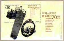 Hong Kong 2015 70th Ann Victory of the War Resistance Against Aggression 抗日戰爭勝利
