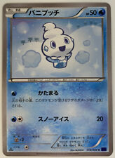 Pokémon Card XY8 Vanillite 018/059 [C] 0.01