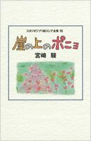 Ponyo on the Cliff by the Sea Studio Ghibli Storyboard Art Book Illustration New