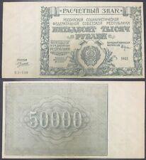 Russia 50000 rubles 1921 XF USSR / Soviet Union