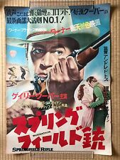 GARY COOPER 1952 SPRINGFIELD RIFLE JAPANESE MOVIE THEATRE POSTER JAPAN