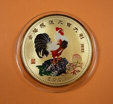"CHINESE LUNAR ZODIAC ""YEAR OF THE ROOSTER"" COIN"