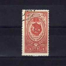 RUSSIE - RUSSIA Yvert n° 1640 oblitéré