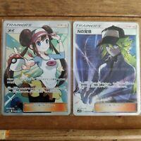 Pokemon card Rosy & N's Resolution SR 2set Dream League SM11b Rina