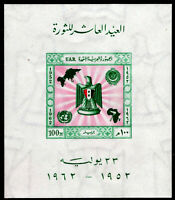 Egypt - Sc #564 Imperf S/S of 1 - 10th Anniversary of the Revolution - MNH 1962
