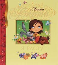 Барто | Я расту | Литература для детей