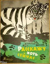 Donald Bisset Erzählungen Lesebuch für den Russisch Unterricht 1963