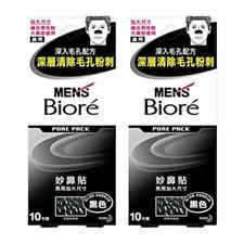 [BIORE] MEN Pore Pack BLACK Strip Nose Cleaning Remove Blackhead (20 Sheets)