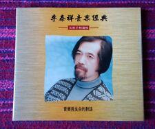 Lee Tai-Hsiang ( 李泰祥 ) ~ 李泰祥 Vol.1 to 3 ( Taiwan Press ) Cd