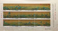 VR China 2017 Michel Nr. 4866-74 Gemälde von Wang Ximeng Flüsse und Berge