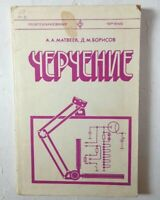 Soviet Book 1980 Technical Drawing for Mechanical Engineering and Builders