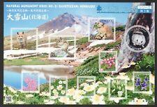 JAPAN 2018 NATURAL MONUMENTS SERIES 3RD ISSUE (DAISETSUYAMA) SOUVENIR SHEET MINT